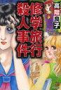 書, 雜誌, 漫畫 - 【新品】【本】修学旅行殺人事件 高階良子/著