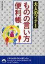 乐天商城 - 【新品】【本】大人のマナーものの言い方便利帳 知的生活研究所/著