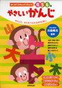 【新品】【本】やさしいかんじ 4 5 6歳 かんじに、はじめてふれるお子さまに。 川島隆太/監修