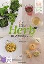 【新品】【本】ハーブ楽しみ方のポイント60 育てて、食べて、心と体に効く 窪田利恵子/著