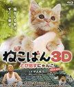 【新品】【本】BD ねこばん 3D とび出すにゃんこ