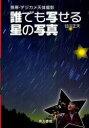 【新品】【本】誰でも写せる星の写真 携帯・デジカメ天体撮影 谷川正夫/著