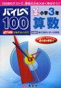 【新品】【本】ハイレベ100小学3年算数 100回のテストで、算数の力を大きく伸ばそう!!