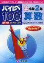 【新品】【本】ハイレベ100小学2年算数 100回のテストで、算数の力を大きく伸ばそう!!