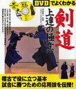 【新品】【本】DVDでよくわかる剣道上達の極意 甲斐修二/監修