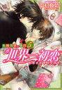 【新品】【本】世界一初恋 小野寺律の場合 5 中村春菊/著