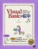 【新品】【本】【2500以上購入で】Visual Basicの絵本 Windowsプログラミングがわかる9つの扉 アンク/著