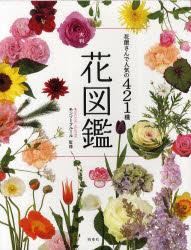 【新品】【本】大判花図鑑 花屋さんで人気の421種