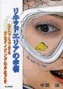 【新品】【本】リキッドエリアの幸福 誰にでもできる安全ダイビングの手ほどき 中田誠/著