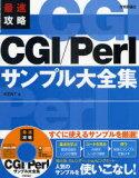 【新品】【本】【2500以上購入で】最速攻略CGI/Perlサンプル大全集 KENT/著