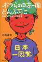 【新品】【本】ボクらの日本一周どんぶらこ きびだんごを配って四千里 石井達也/著