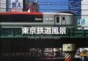 【新品】【本】東京鉄道風景一城楓汰/写真