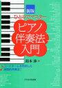 【新品】【本】ピアノ伴奏法入門 ひとりでマスター 鈴