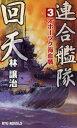 【新品】【本】連合艦隊回天 3 オホーツク海血戦 林譲治/著