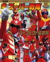 【新品】【本】全スーパー戦隊パーフェクト超百科 決定版