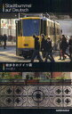 【新品】【本】【2500円以上購入で送料無料】街歩きのドイツ語 中村真人/著
