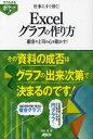 【新品】【本】仕事にすぐ効く!Excelグラフの作り方 顧客や上司の心を動かす! 枚田香/著