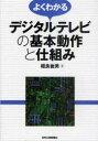 【新品】【本】よくわかるデジタルテレビの基本動作と仕組み 相良岩男/著