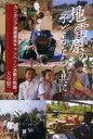 【新品】【本】地雷原の子どもたちと共に カンボジア地雷撤去キャンペーン活動の軌跡 大谷賢二/著