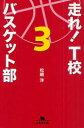 【新品】【本】走れ!T校バスケット部 3 松崎洋/〔著〕