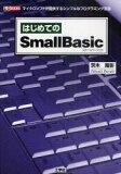 【新品】【本】【2500以上購入で】はじめてのSmall Basic マイクロソフトが提供するシンプルなプログラミング言語 茨木隆彰/著 第二IO編集部/編集