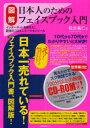 【新品】【本】図解日本人のためのフェイスブック入門 インターネットを超えた!最強のコミュニケーションツール 松宮義仁/著
