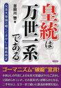 【新品】【本】皇統は万世一系である 女系天皇論の嘘とごまかしを徹底検証 谷田川惣/著