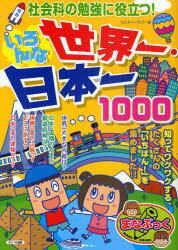 新品本いろんな世界一・日本一1000社会科の勉強に役立つカルチャーランド/著