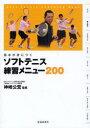 ソフトテニス練習メニュー200 基本が身につく Soft Tennis Coaching Book 神崎公宏/監修
