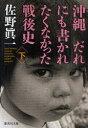 【新品】【本】沖縄だれにも書かれたくなかった戦後史 下 佐野眞一/著