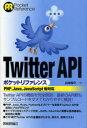 【新品】【本】Twitter APIポケットリファレンス 山本裕介/著
