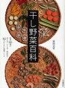 【新品】【本】干し野菜百科 野菜66種の切り方・干し方・保存法+82のかんたん料理レシピ 濱田美里/著