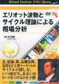 【新品】【本】DVD エリオット波動とサイクル理論によ 杉田 勝 講師