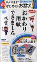 【新品】【本】はじめてのお習字 追加用水筆用紙 5まい 武田 双雲 著