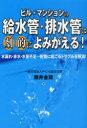 【新品】【本】【2500円以上購入で送料無料】ビル・マンションの給水管・排水管は劇的によみがえる...