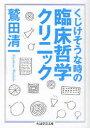 【新品】【本】くじけそうな時の臨床哲学クリニック 鷲田清一/著