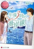 【新品】【本】【2500以上購入で】午後3時の海岸線 Saeko & Kaoru 篠原怜/〔著〕