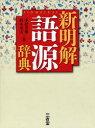 【新品】新明解語源辞典 三省堂 小松寿雄/編 鈴木英夫/編