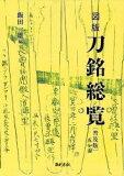 【新品】【本】【2500以上購入で】図版刀銘総覧 普及版 飯田一雄/編
