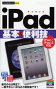【新品】【本】iPad基本&便利技 技術評論社編集部/著