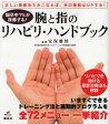 【新品】【本】脳卒中マヒが改善する!腕と指のリハビリ・ハンドブック 安保雅博/監修