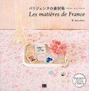 【新品】【本】パリジェンヌの素材集 マティエール ド フランス deux arbres/著
