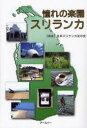 【新品】【本】憧れの楽園スリランカ 日本スリランカ友の会/編著