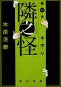 【新品】【本】隣之怪 木守り 木原浩勝/〔著〕