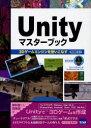 【新品】【本】Unityマスターブック 3Dゲームエンジンを使いこなす 和泉信生/著