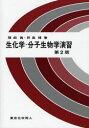 【新品】【本】生化学・分子生物学演習 猪飼篤/著 野島博/著