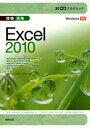 【新品】【本】情報活用Excel 2010 飯田慈子/著 米沢雄介/著 小林正樹/著