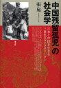 【新品】【本】「中国残留孤児」の社会学 日本と中国を生きる三世代のライフストーリー 張嵐/著