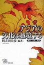 【新品】【本】アジアの文化は越境する 映画・文学・美術 四方田犬彦/編著