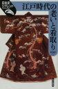 【新品】【本】江戸時代の老いと看取り 柳谷慶子/著